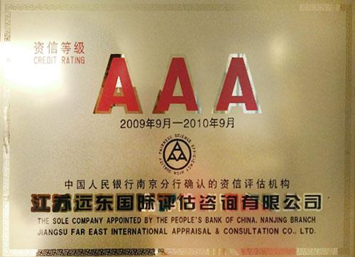 AAA资信等级-鸿瀚