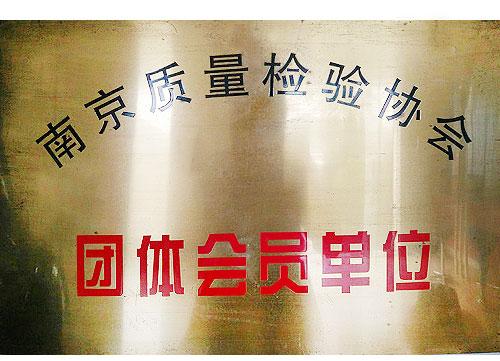 南京质量检验协会团体会员单位-鸿瀚