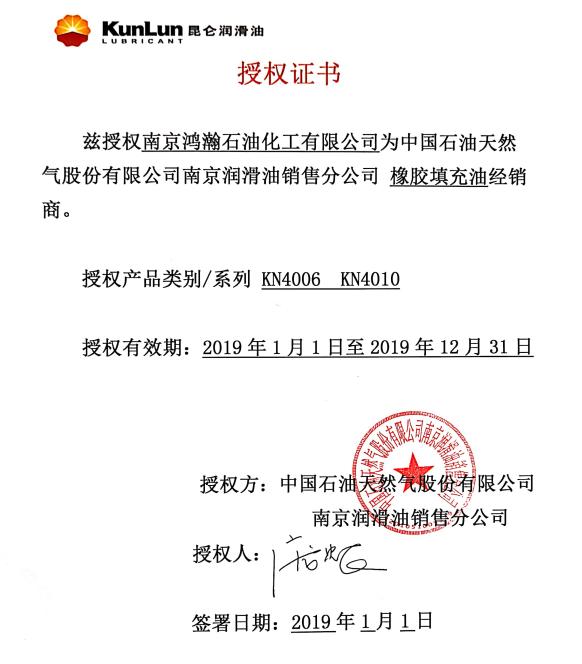 KN4006 KN4010橡胶填充油 中国石油官方授权证书