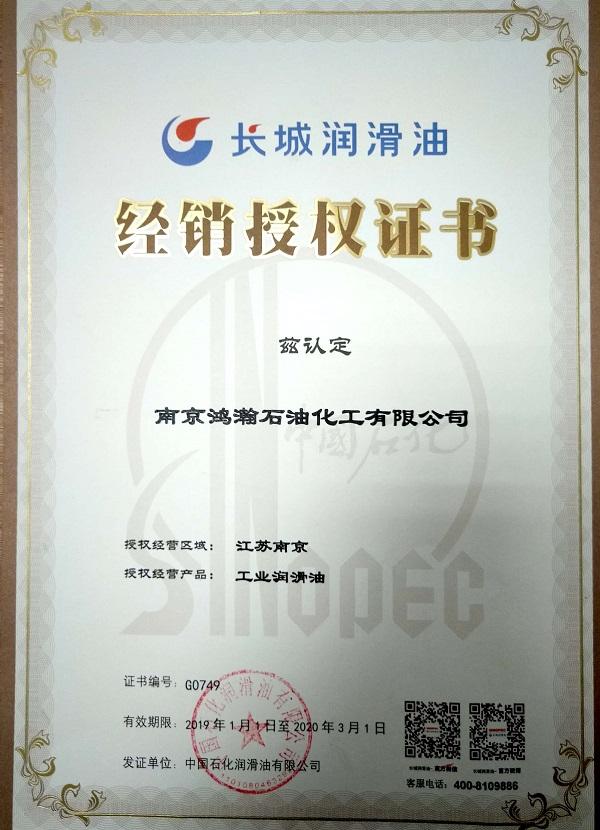 2019年度长城润滑油 中国石化官方授权