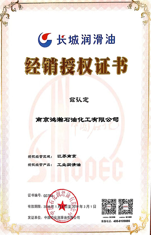 2018年度长城润滑油 中国石化官方授权