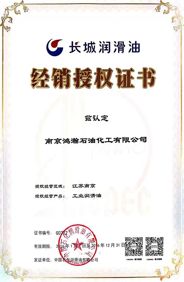 2016年度长城润滑油 中国石化官方授权