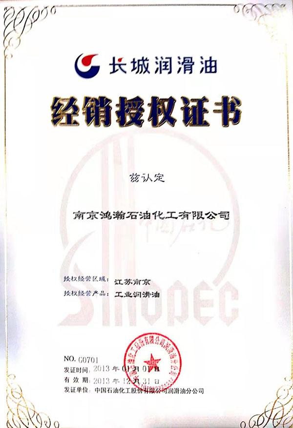 2013年度长城润滑油 中国石化官方授权