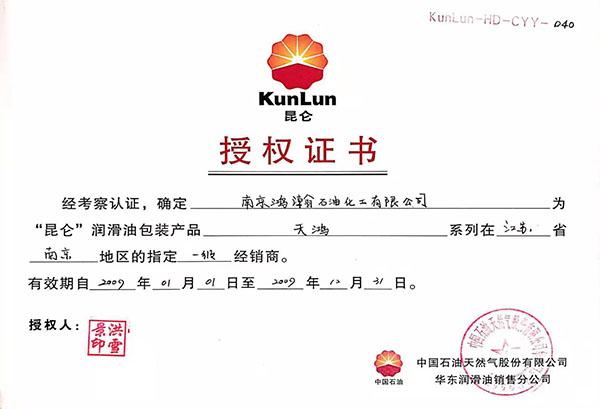 2009年度昆仑润滑油 中国石油官方授权