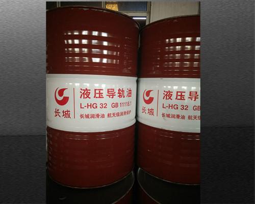 长城L-HG32液压导轨油