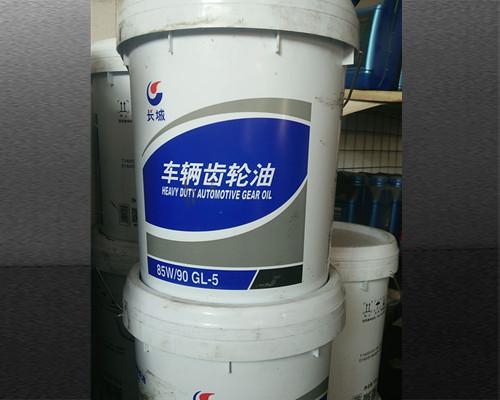 长城GL-5车辆齿轮油