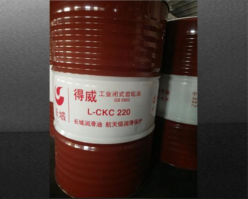 长城L-CKC220工业闭式齿轮油