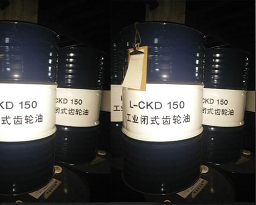 昆仑L-CKD150工业闭式齿轮油